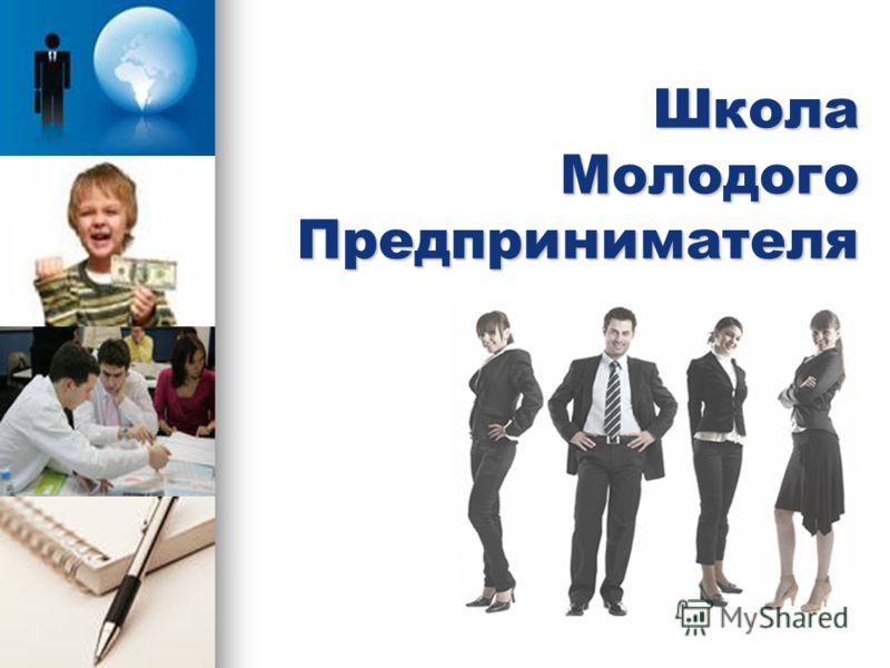 Школа Молодого Предпринимателя