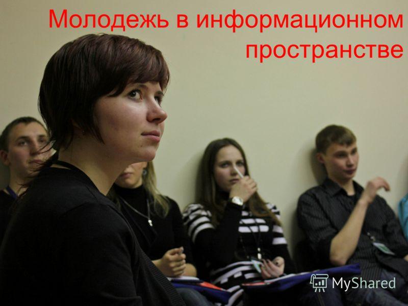 Молодежь в информационном пространстве