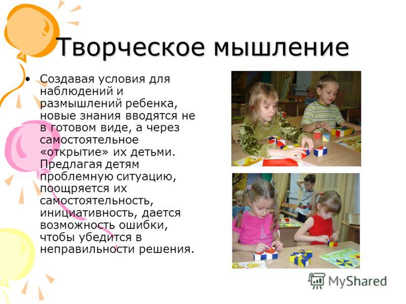 Развитие сенсорного восприятия Условиями успешного сенсорного развития ребенка являются: создание разнообразной развивающей среды, поддержание инициативы ребенка в удовлетворении его любопытства. При знакомстве с признаками предметов ребенок много вз