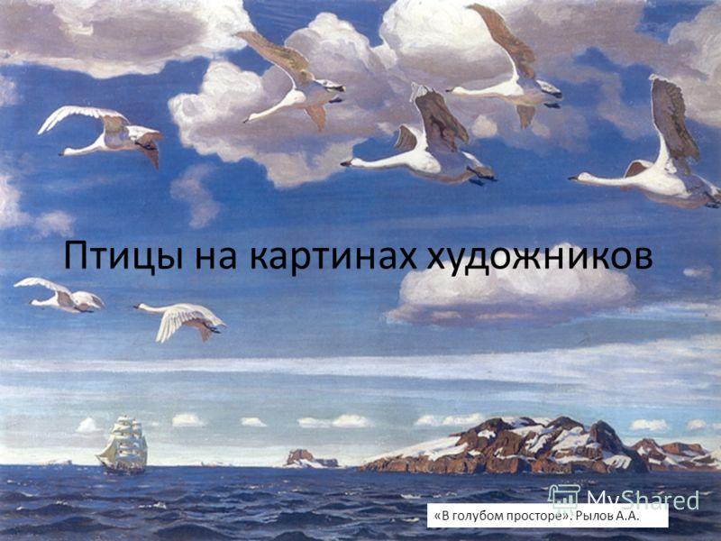 Птицы на картинах художников «В голубом просторе». Рылов А.А.