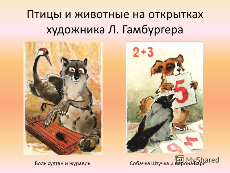 Птицы и животные на открытках художника Л. Гамбургера Волк султан и журавльСобачка Штучка и ворона Варя