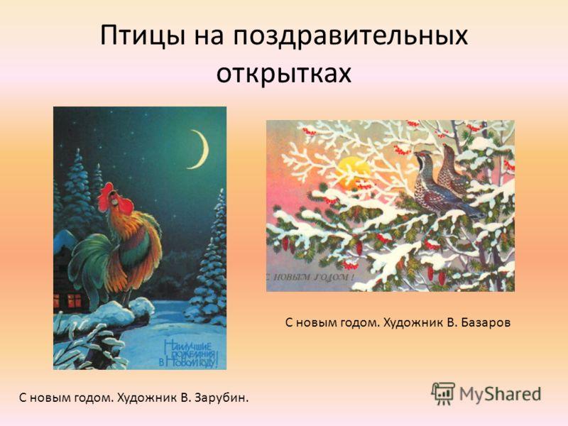 Птицы на поздравительных открытках С новым годом. Художник В. Зарубин. С новым годом. Художник В. Базаров