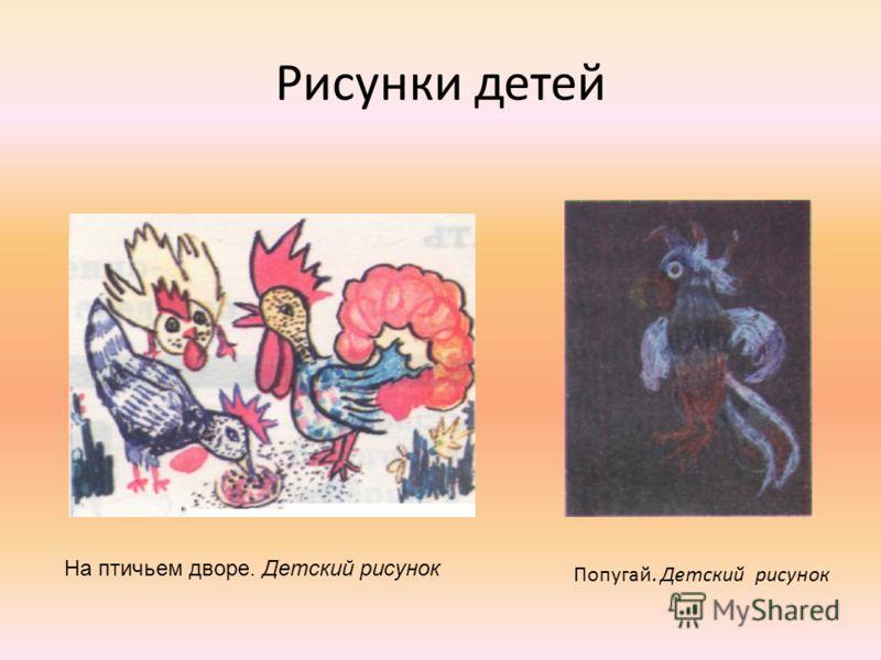 Рисунки детей На птичьем дворе. Детский рисунок Попугай. Детский рисунок