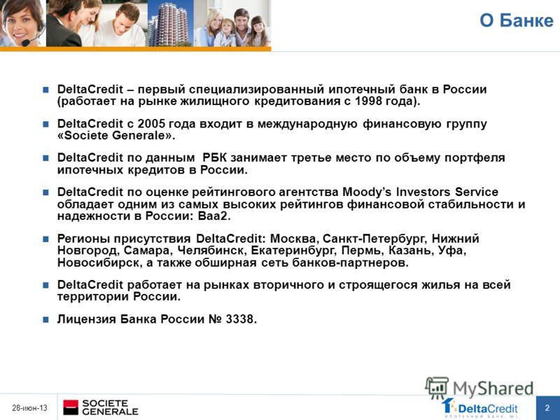 2 О Банке DeltaCredit – первый специализированный ипотечный банк в России (работает на рынке жилищного кредитования с 1998 года). DeltaCredit с 2005 года входит в международную финансовую группу «Societe Generale». DeltaCredit по данным РБК занимает