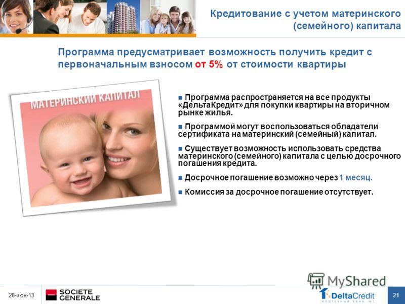 28-июн-13 21 Программа распространяется на все продукты «ДельтаКредит» для покупки квартиры на вторичном рынке жилья. Программой могут воспользоваться обладатели сертификата на материнский (семейный) капитал. Существует возможность использовать средс