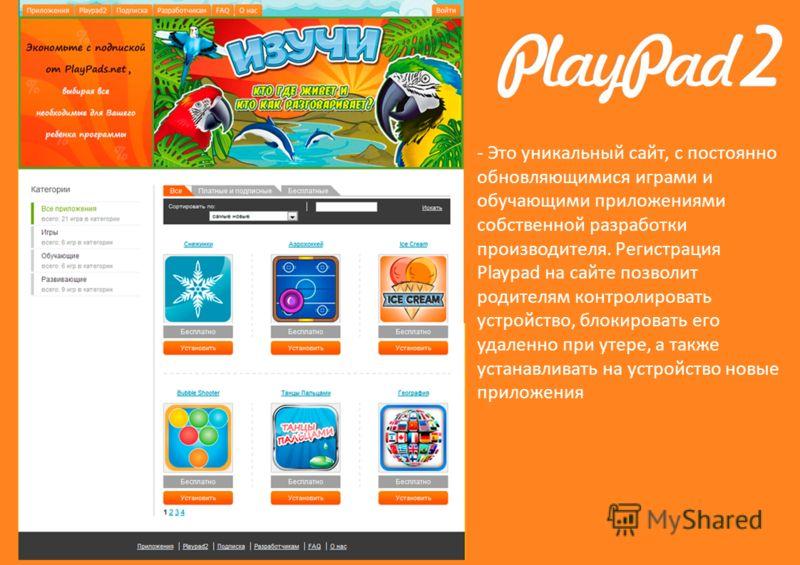 - Это уникальный сайт, с постоянно обновляющимися играми и обучающими приложениями собственной разработки производителя. Регистрация Playpad на сайте позволит родителям контролировать устройство, блокировать его удаленно при утере, а также устанавлив