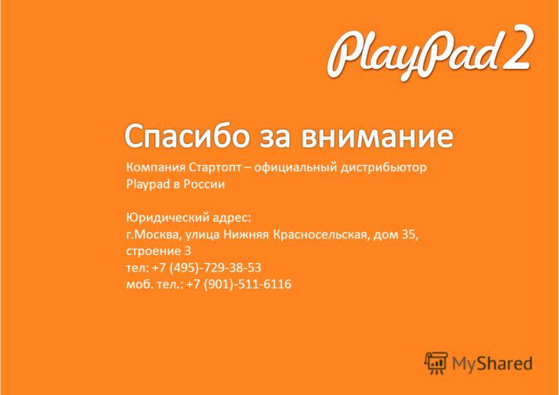 Компания Стартопт – официальный дистрибьютор Playpad в России Юридический адрес: г.Москва, улица Нижняя Красносельская, дом 35, строение 3 тел: +7 (495)-729-38-53 моб. тел.: +7 (901)-511-6116