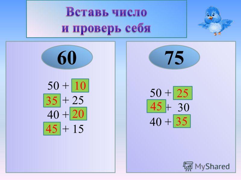 (80 + 16) : 4 (30+21) :3 (11 + 13) : 6 4 с. 13 – работа в парах по карточкам 1. с. 13