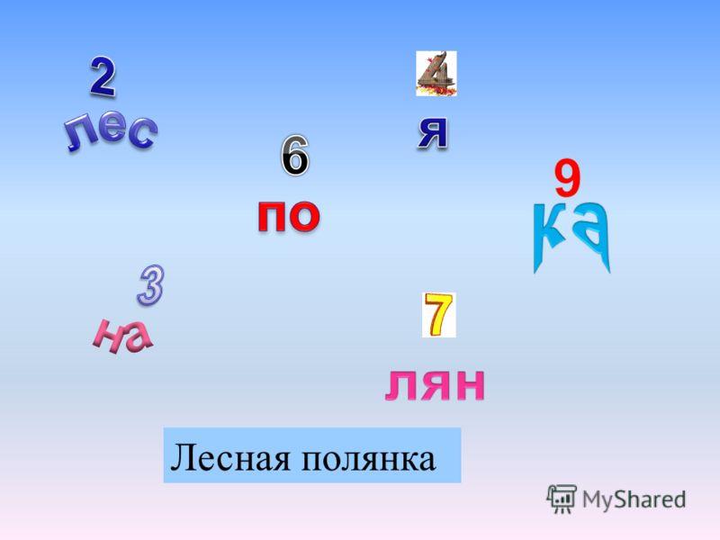 *2 : 8 = * 8 : = 7 3 : = 9 5 : = 6 2 : 8 = 79 Вставь пропущенные цифры 34 94 64 2 4