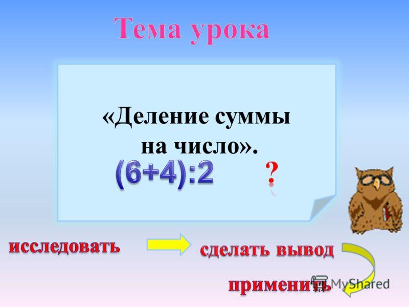 6 4 2 деление число сумма