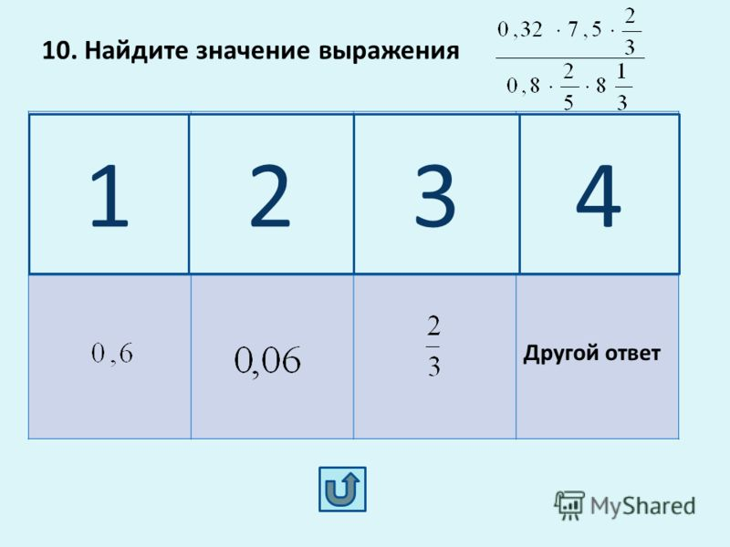 9. В каком из примеров в ответе получится 2,2? Молодец!!! 1234