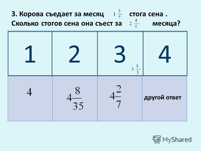 2. В каком из примеров в ответе получится число 0,3 Молодец!!! 1234