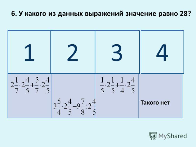 5. Какое из чисел больше остальных? Молодец!!! 1234