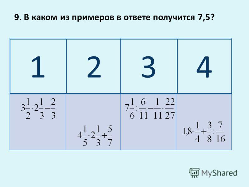 1 и231, 2 и 4Другой ответ 8. Укажите все пары взаимно обратных чисел: Молодец!!! 1234