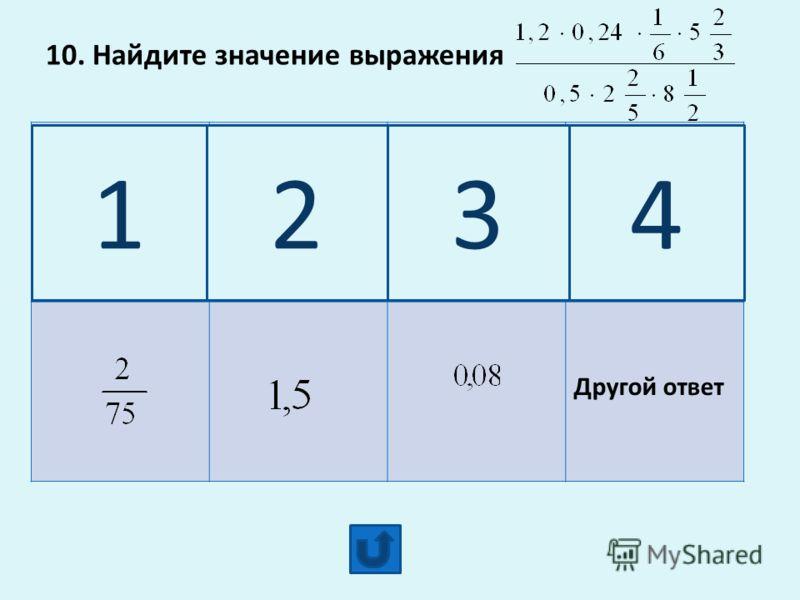 9. В каком из примеров в ответе получится 7,5? Молодец!!! 1234