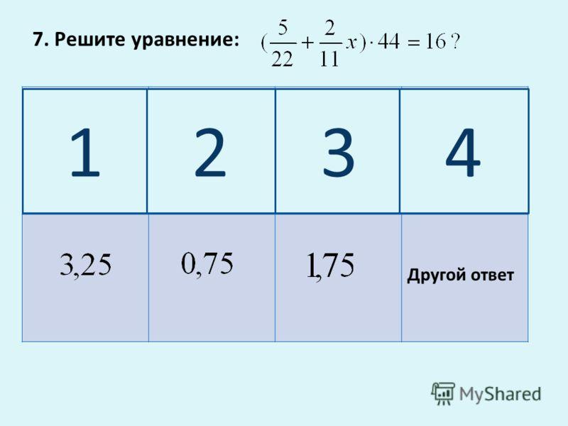Такого нет 6. У какого из данных выражений значение равно 48? Молодец!!! 1234
