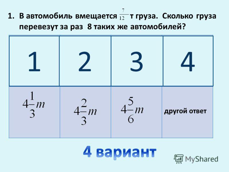 Другой ответ 10. Найдите значение выражения Молодец!!! 1234