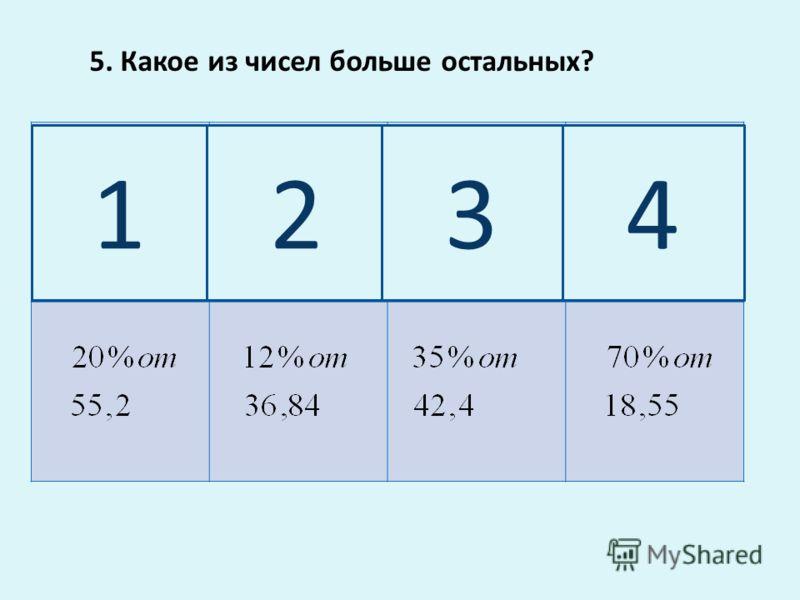 другой ответ 4.Аквариум емкостью 154 л наполнен водой на. Сколько еще воды можно долить в аквариум? Молодец!!! 1234