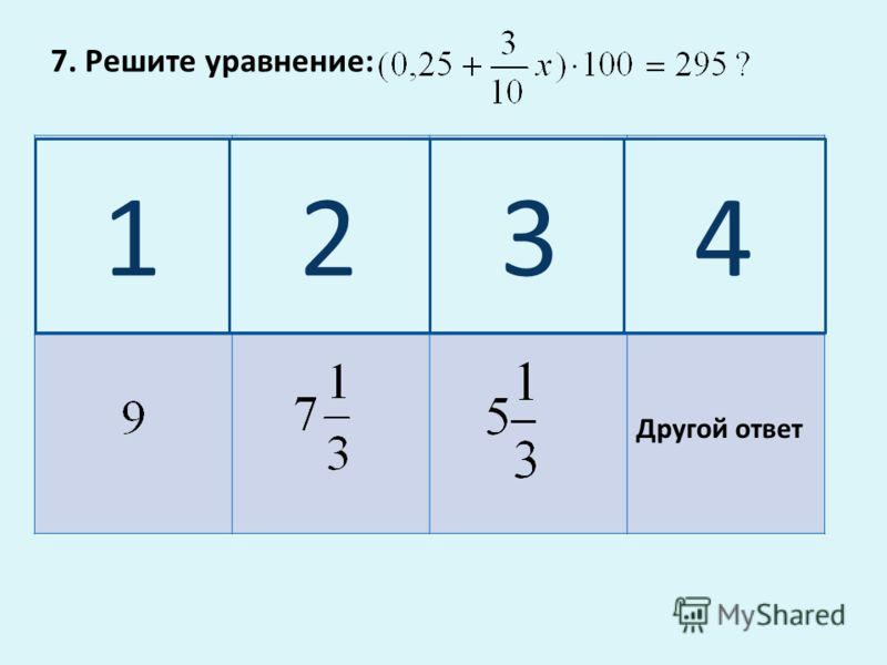 Такого нет 6. У какого из данных выражений значение равно 16? Молодец!!! 1234