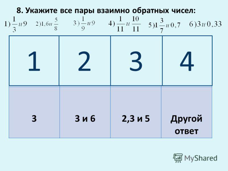 Другой ответ 7. Решите уравнение: Молодец!!! 1234