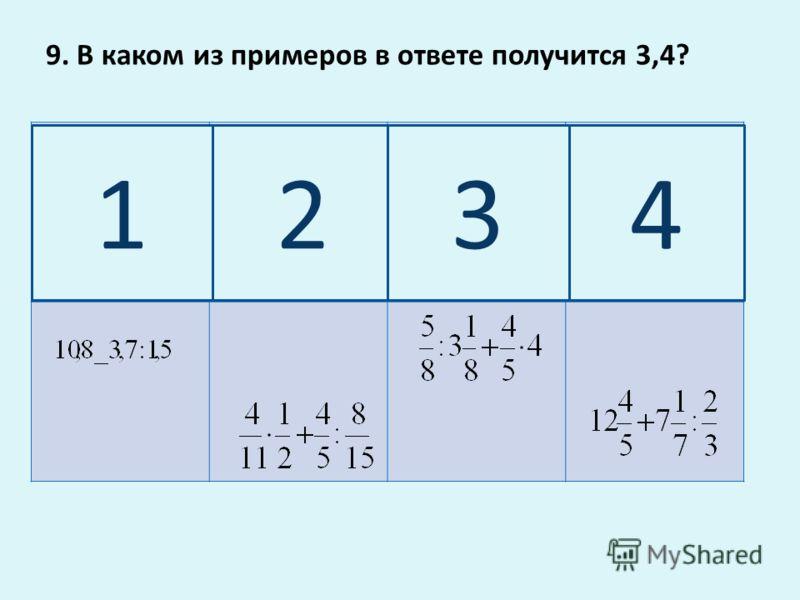 33 и 62,3 и 5Другой ответ 8. Укажите все пары взаимно обратных чисел: Молодец!!! 1234