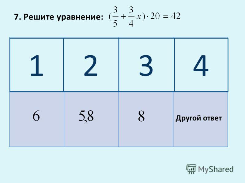 Такого нет 6. У какого из данных выражений значение равно 12? Молодец!!! 1234