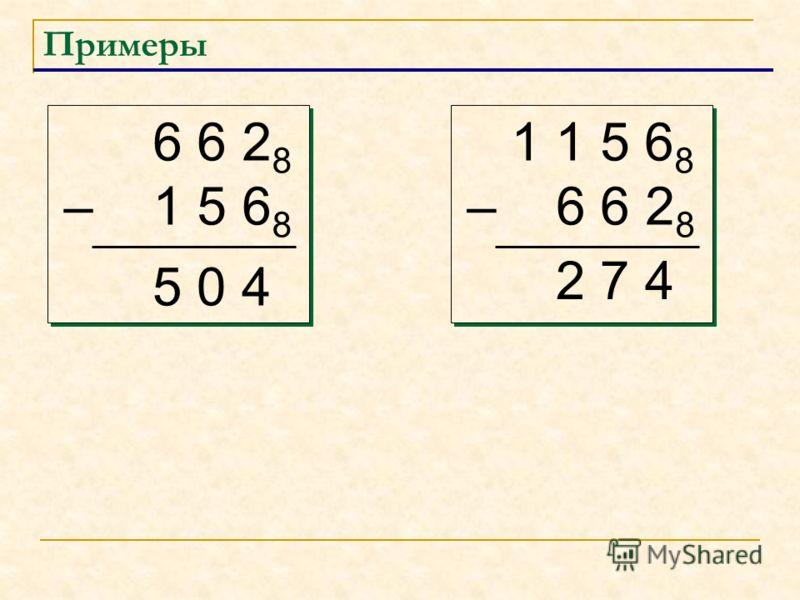 Примеры 6 6 2 8 – 1 5 6 8 6 6 2 8 – 1 5 6 8 1 1 5 6 8 – 6 6 2 8 1 1 5 6 8 – 6 6 2 8 5 0 4 2 7 4