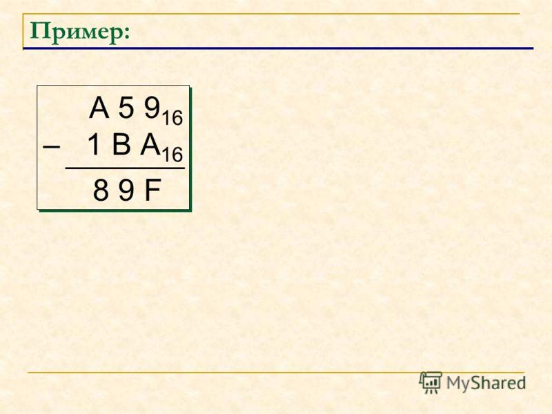 Пример: А 5 9 16 – 1 В А 16 А 5 9 16 – 1 В А 16 8 9 F