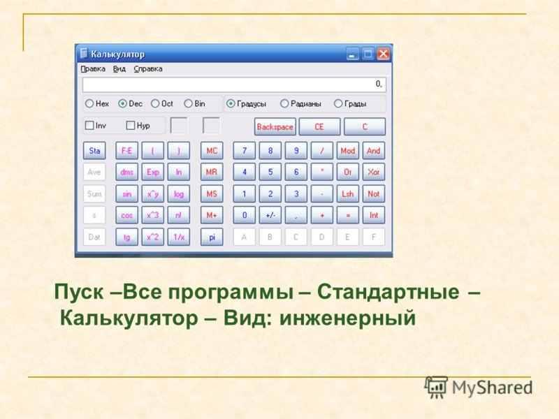 Пуск –Все программы – Стандартные – Калькулятор – Вид: инженерный