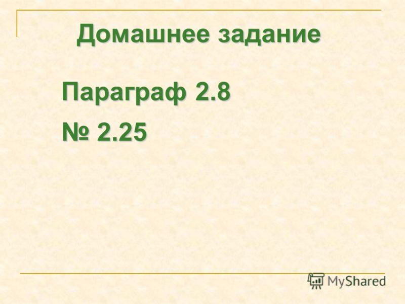Домашнее задание Параграф 2.8 2.25 2.25