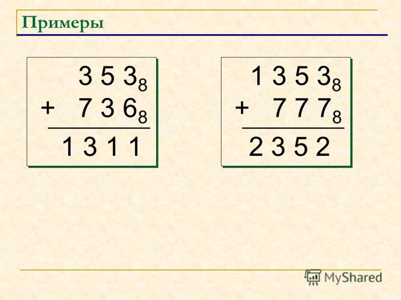 Примеры 3 5 3 8 + 7 3 6 8 3 5 3 8 + 7 3 6 8 1 3 5 3 8 + 7 7 7 8 1 3 5 3 8 + 7 7 7 8 1 3 1 12 3 5 2