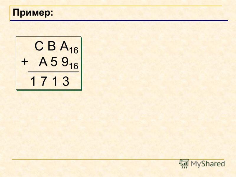Пример: С В А 16 + A 5 9 16 С В А 16 + A 5 9 16 1 7 1 3
