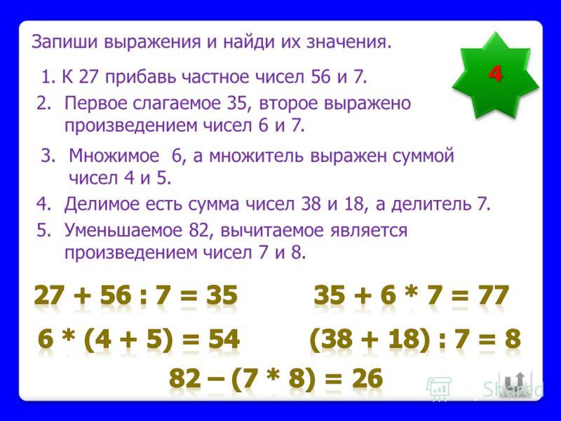 1.Сумму чисел 9 и 1 умножь на 7. 2.К числу 26 прибавь произведение чисел 9 и 7. 3.Число 6 умножь на сумму чисел 4 и 5. 4.Разность чисел 80 и 48 раздели на 8. 5.К произведению чисел 5 и 3 прибавь 14. 6.Частное чисел 6 и 2 умножь на 7. 7.Какое число на