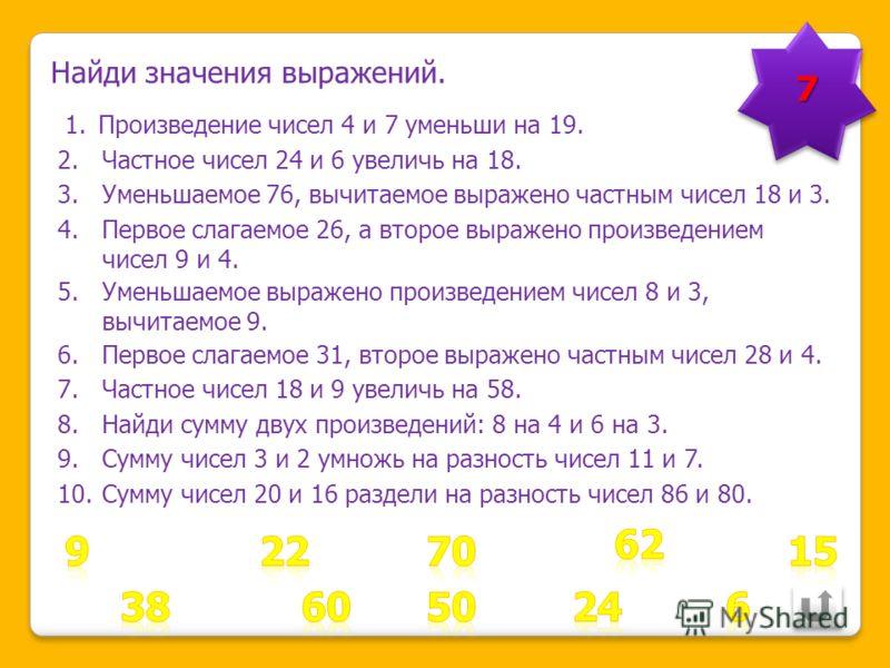 1.Какое число умножили на 6, чтобы получить 12? 2.5 умножили на неизвестное число и получили 20. Чему равно неизвестное число? 3.Произведение двух чисел равно 18. Один множитель 9. Чему равен второй множитель? 4.Произведение равно 15, один множитель