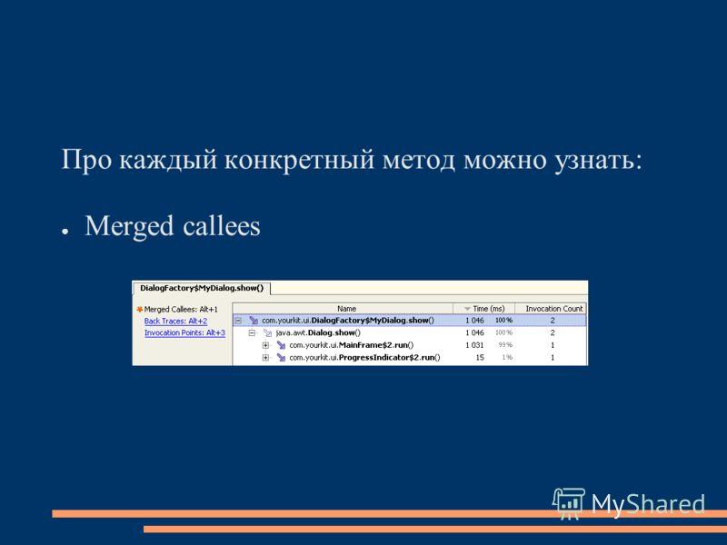 Про каждый конкретный метод можно узнать: Merged callees