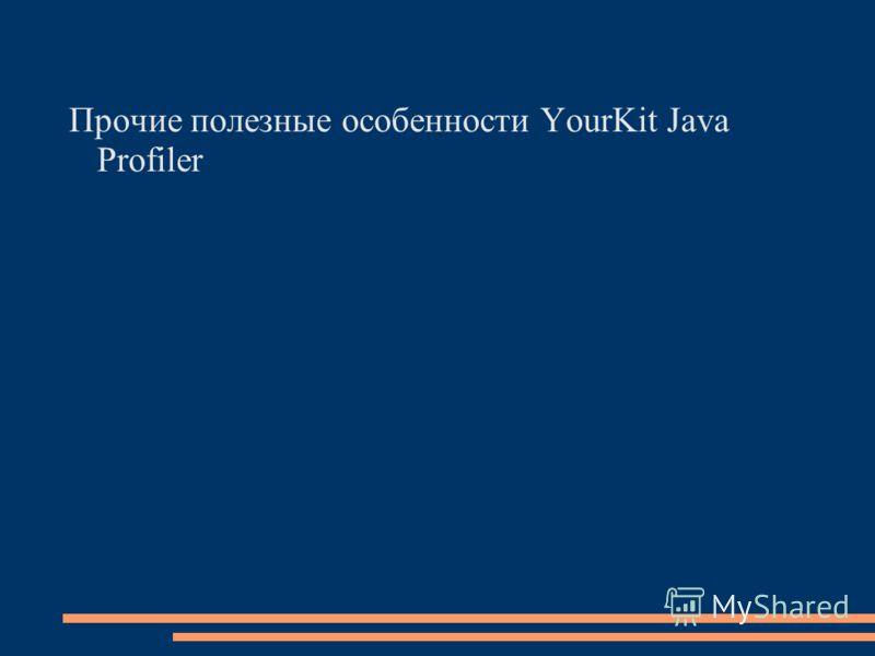 Прочие полезные особенности YourKit Java Profiler
