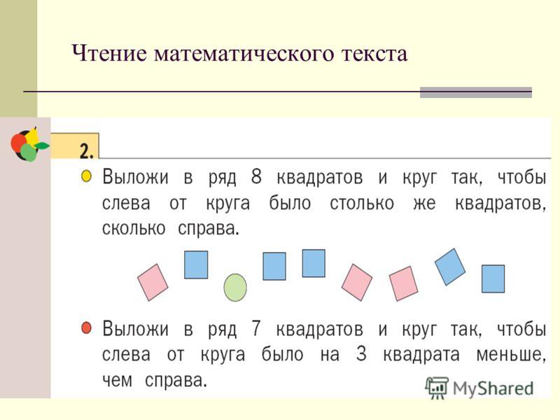 23 Чтение математического текста