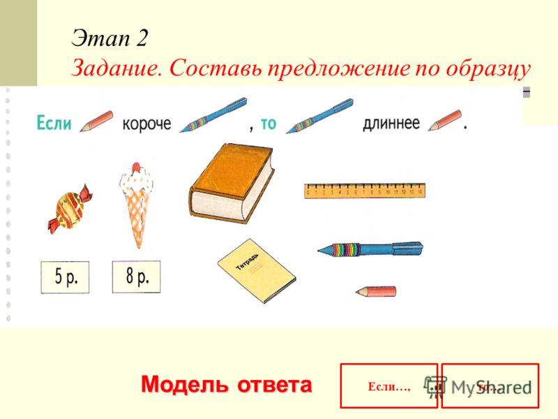 3030 Этап 2 Задание. Составь предложение по образцу Если…,то… Модель ответа