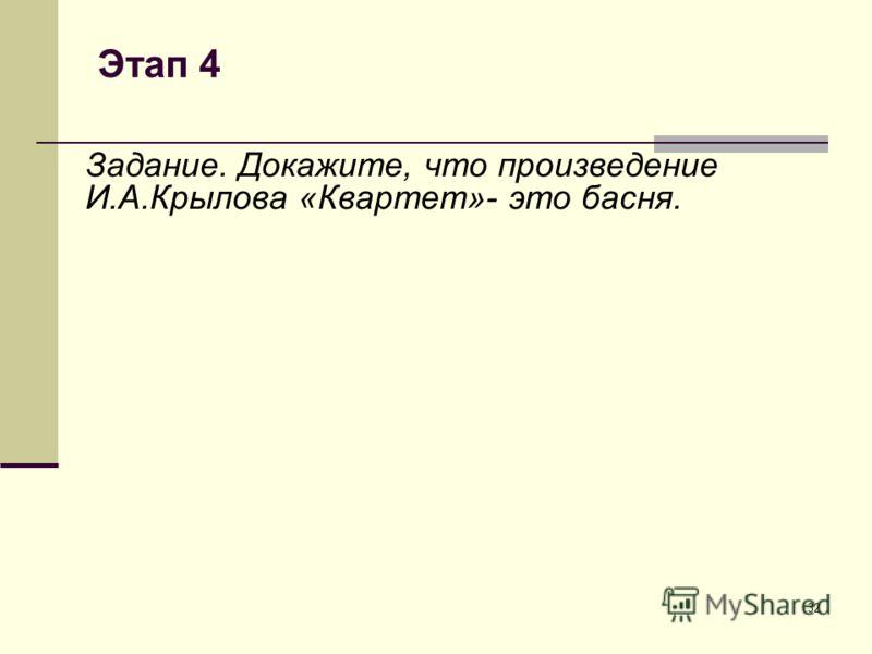 32 Задание. Докажите, что произведение И.А.Крылова «Квартет»- это басня. Этап 4