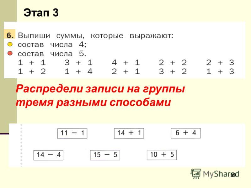 39 Распредели записи на группы тремя разными способами Этап 3