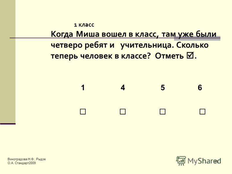 Виноградова Н.Ф., Рыдзе О.А. Стандарт2009 68 1 класс Когда Миша вошел в класс, там уже были четверо ребят и учительница. Сколько теперь человек в классе? Отметь. 145 6