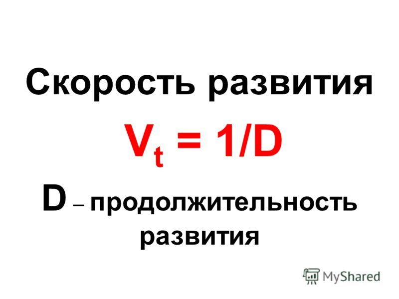 Скорость развития V t = 1/D D – продолжительность развития