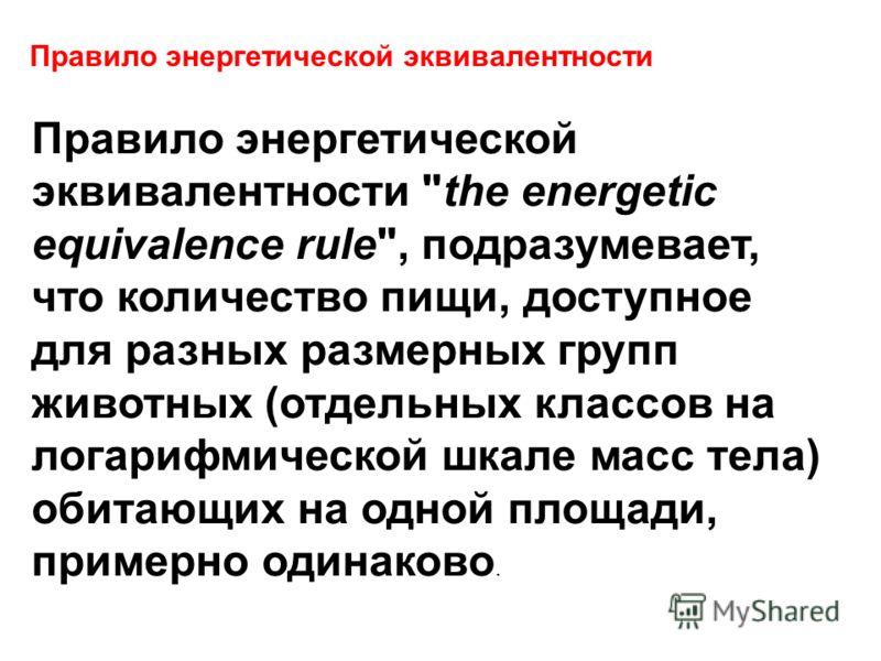 Правило энергетической эквивалентности Правило энергетической эквивалентности