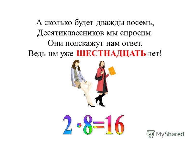 Красиво два на семь умножить Февральский праздник нам поможет, День всех влюбленных, помню я, - ЧЕТЫРНАДЦАТОГО, друзья!