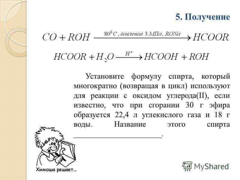 Установите формулу спирта, который многократно (возвращая в цикл) используют для реакции с оксидом углерода(II), если известно, что при сгорании 30 г эфира образуется 22,4 л углекислого газа и 18 г воды. Название этого спирта ______________________.