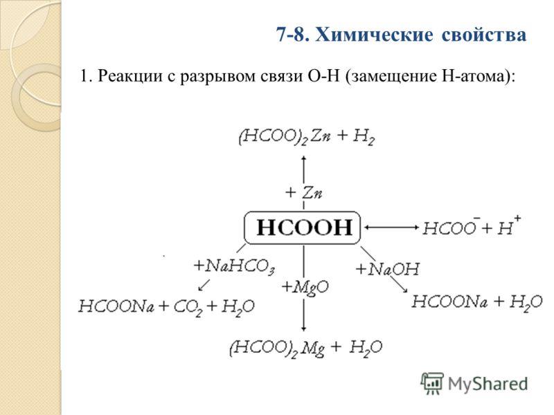 7-8. Химические свойства 1. Реакции с разрывом связи О-Н (замещение Н-атома):