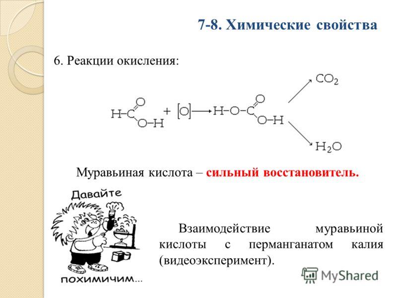 7-8. Химические свойства 6. Реакции окисления: Муравьиная кислота – сильный восстановитель. Взаимодействие муравьиной кислоты с перманганатом калия (видеоэксперимент).