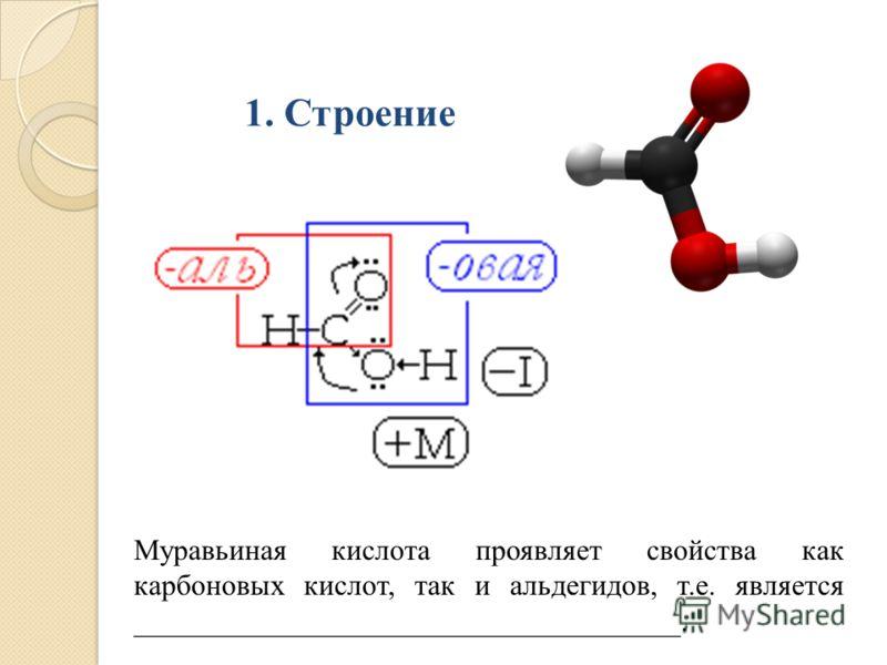 1. Строение Муравьиная кислота проявляет свойства как карбоновых кислот, так и альдегидов, т.е. является _____________________________________.