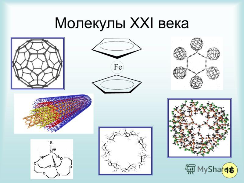 Молекулы XXI века 16