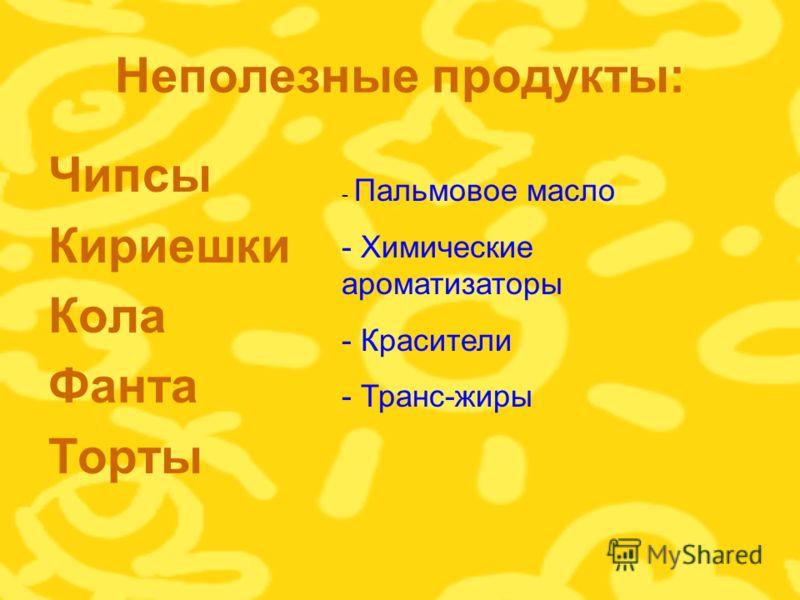 Неполезные продукты: Чипсы Кириешки Кола Фанта Торты - Пальмовое масло - Химические ароматизаторы - Красители - Транс-жиры